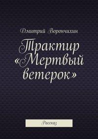 Дмитрий Ворнчихин - Трактир «Мертвый ветерок»