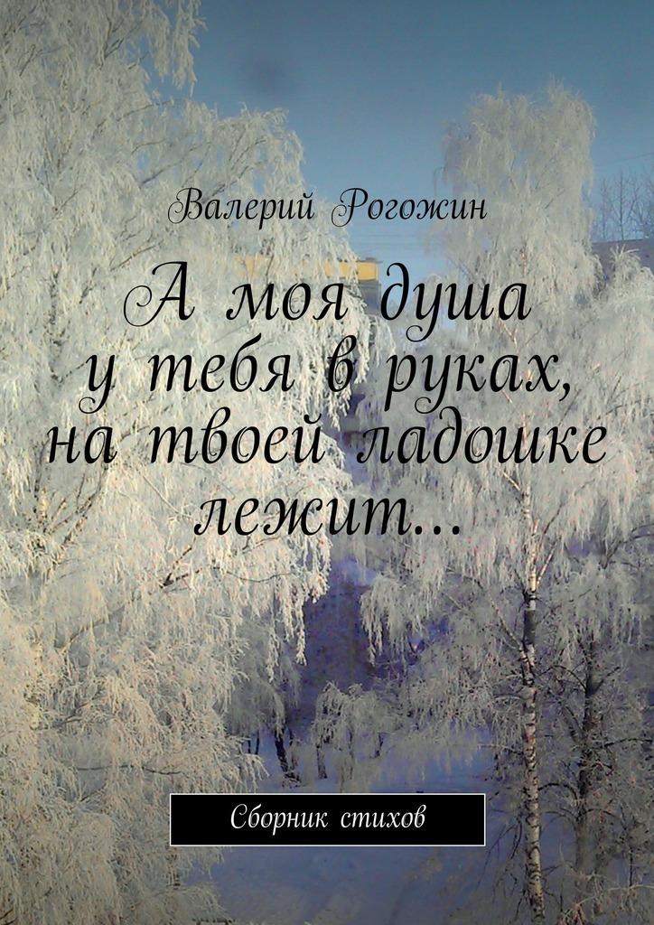 А моя душа у тебя в руках, на твоей ладошке лежит случается взволнованно и трагически