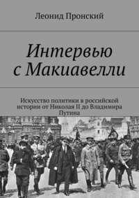 Пронский, Леонид  - Интервью сМакиавелли