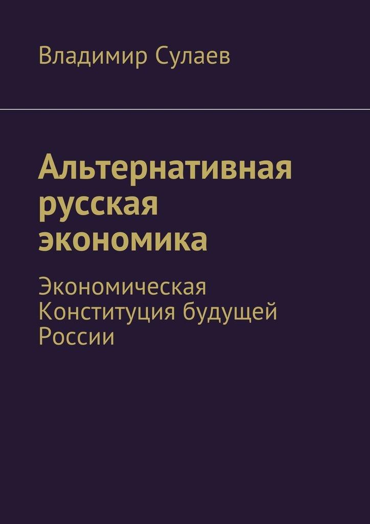 Скачать Альтернативная русская экономика быстро