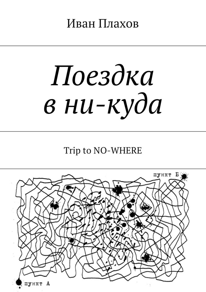 яркий рассказ в книге Иван Степанович Плахов