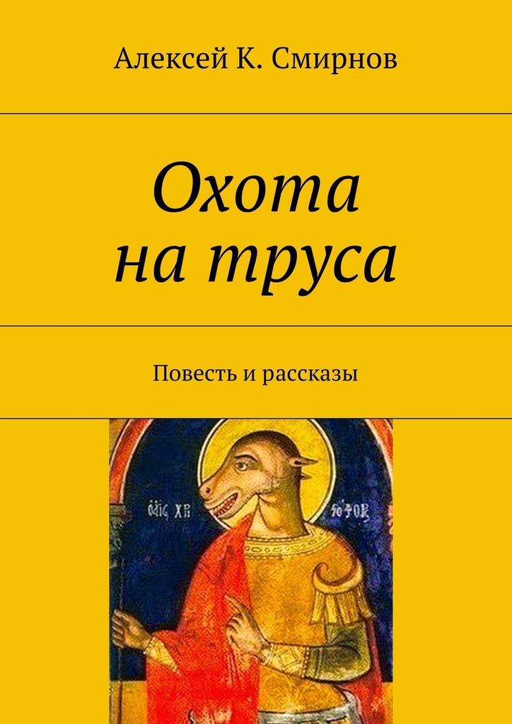Алексей Константинович Смирнов Охота натруса