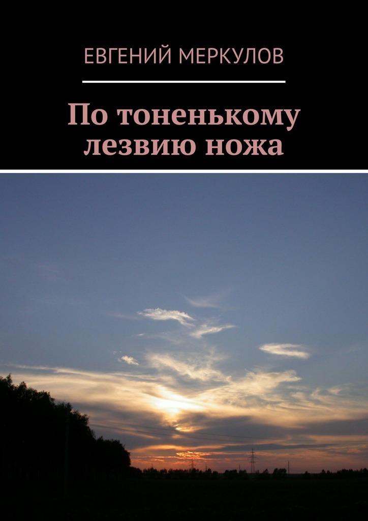 Евгений Меркулов Потоненькому лезвиюножа наталья патрацкая лирика философская стихи