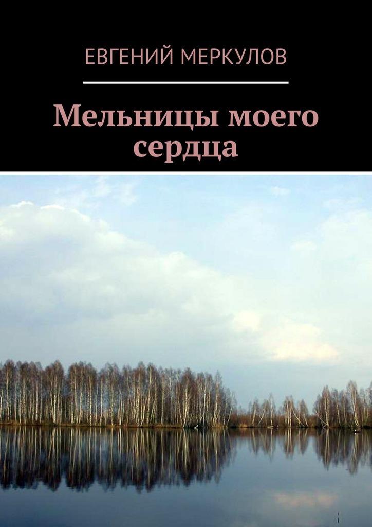Евгений Меркулов Мельницы моего сердца евгений меркулов казачьи покрова избранное