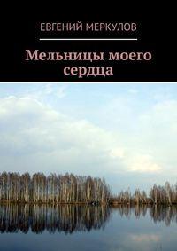 Меркулов, Евгений  - Мельницы моего сердца