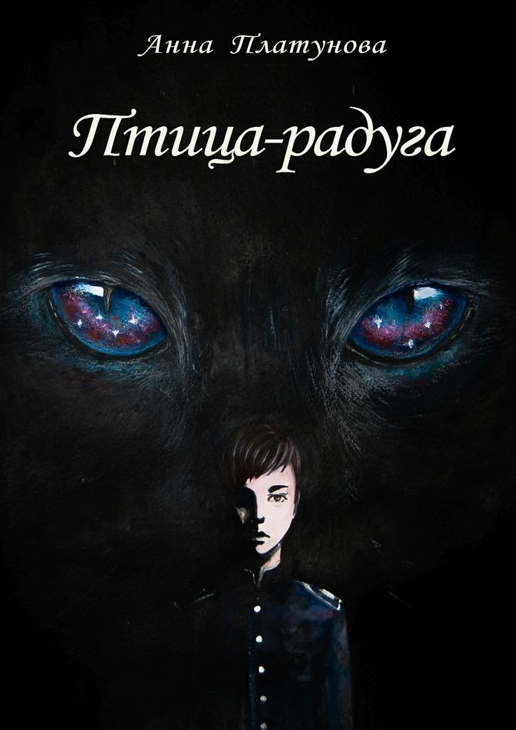 Анна Платунова - Птица -радуга