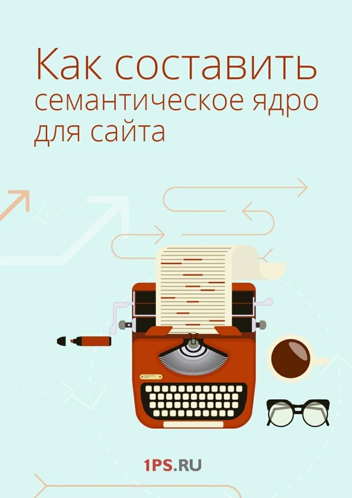 Сервис 1ps.ru Как составить семантическое ядро для сайта как готовые макеты для сайта