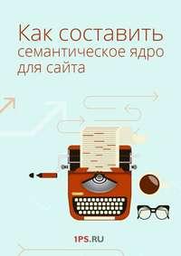 1ps.ru, Сервис  - Как составить семантическое ядро для сайта