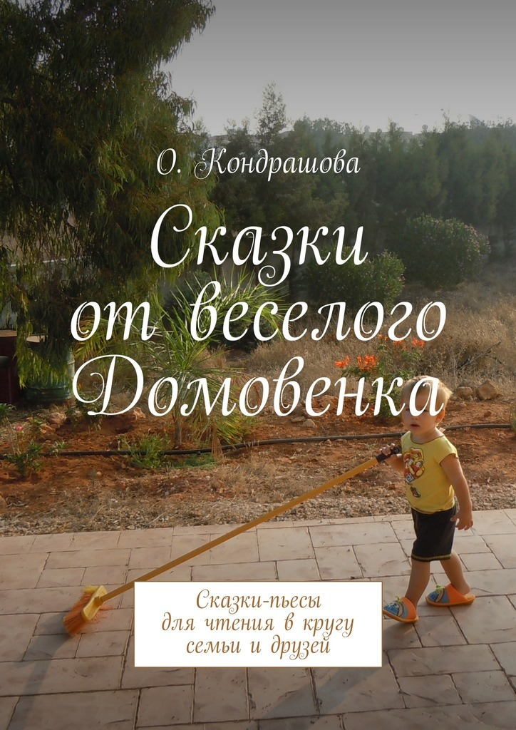 Ольга Кондрашова бесплатно