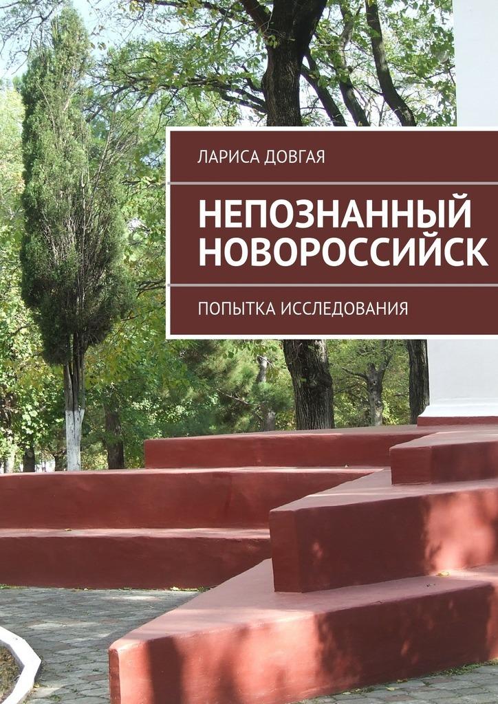 Непознанный Новороссийск ( Лариса Павловна Довгая  )