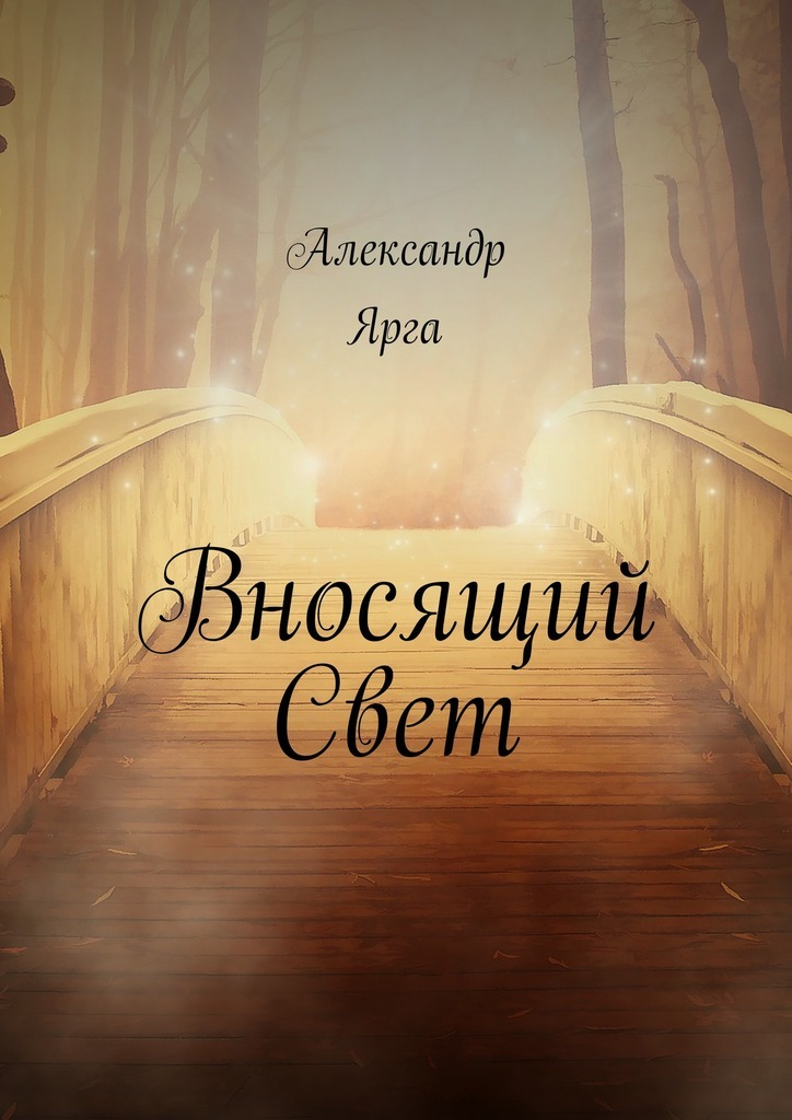 Александр Ярга ВносящийСвет акцентуированные личности книгу цена