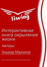 Маликов, Эльмар  - Интерактивная книга окрыления жизни