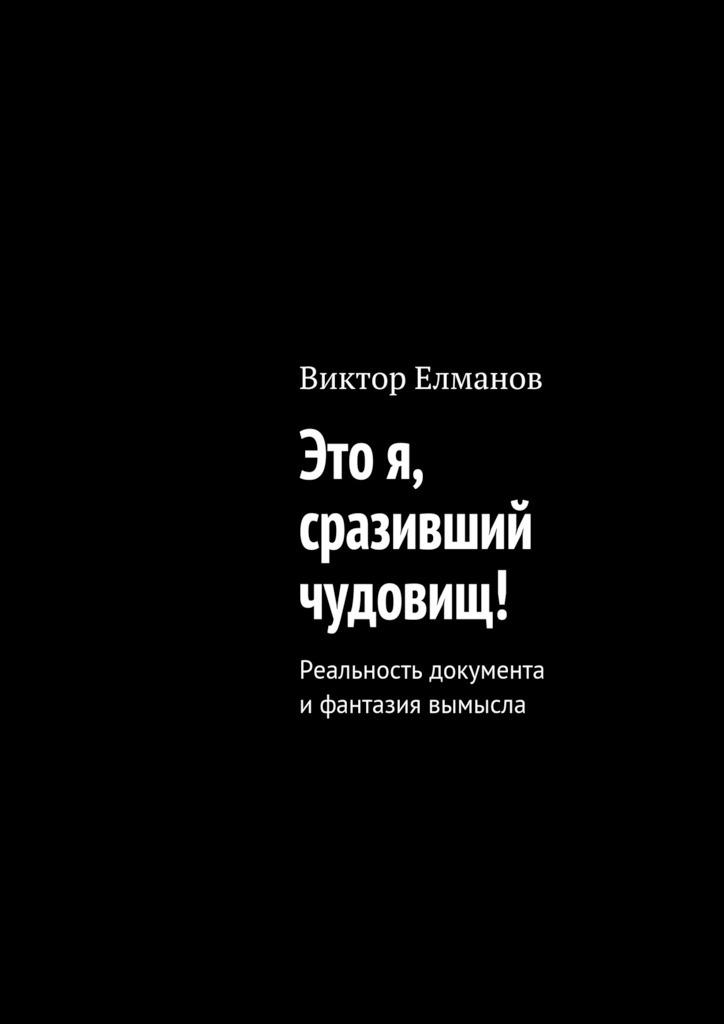 Виктор Елманов - Это я, сразивший чудовищ!