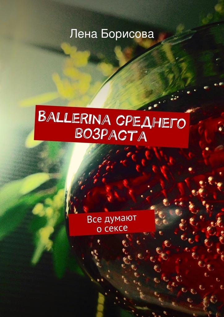 Лена Борисова Ballerina среднего возраста