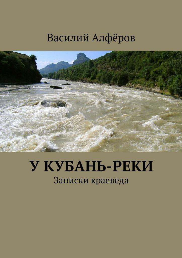 Василий Алфёров УКубань-реки великие реки кубань 7