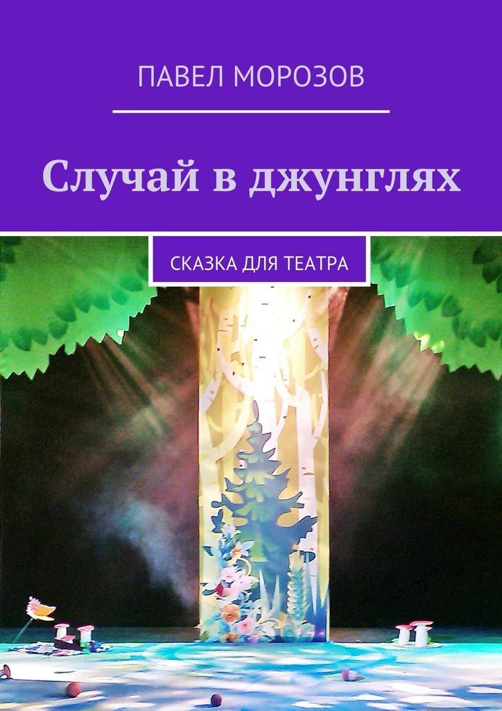 Павел Морозов Случай вджунглях ольга юрьевна морозова резиноваязина современная сказка