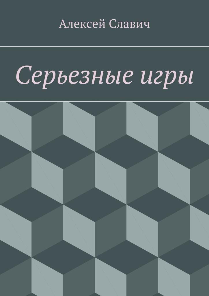 занимательное описание в книге Алексей Славич