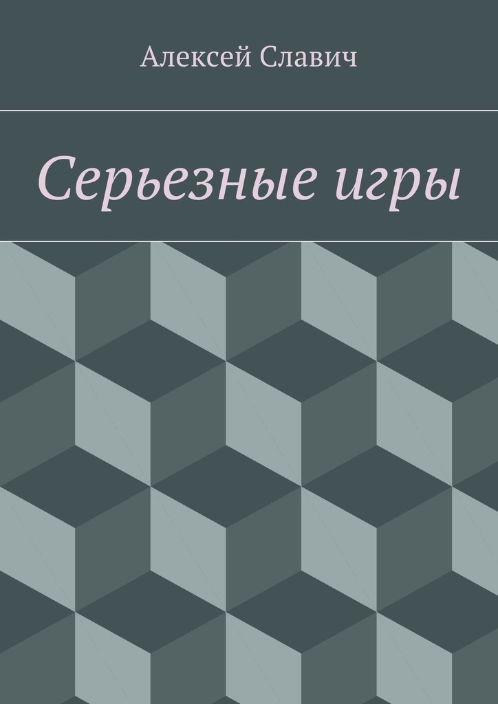 Алексей Славич Серьезныеигры
