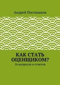 Постюшков, Андрей Владимирович  - Как стать оценщиком?