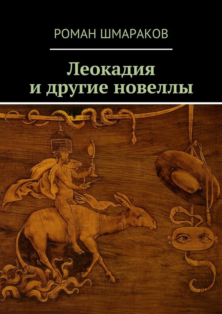 Роман Шмараков бесплатно