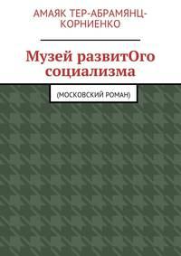 Тер-Абрамянц-Корниенко, Амаяк Павлович  - Музей развитОго социализма