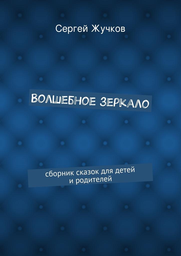 Сергей Жучков Волшебное зеркало юрий иванович сказка ложь да в ней…