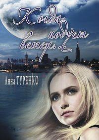 Туренко, Анна  - Когда подует ветер