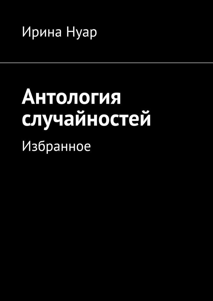 Ирина Нуар Антология случайностей бумагу для термопринтера в череповце