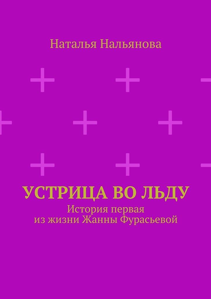 занимательное описание в книге Наталья Нальянова