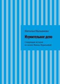 Нальянова, Наталья  - Изумительное дело