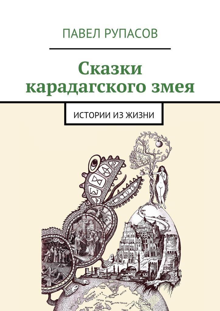 Павел Рупасов Сказки карадагскогозмея павел евдокименко анатомия везения принцип пуповины