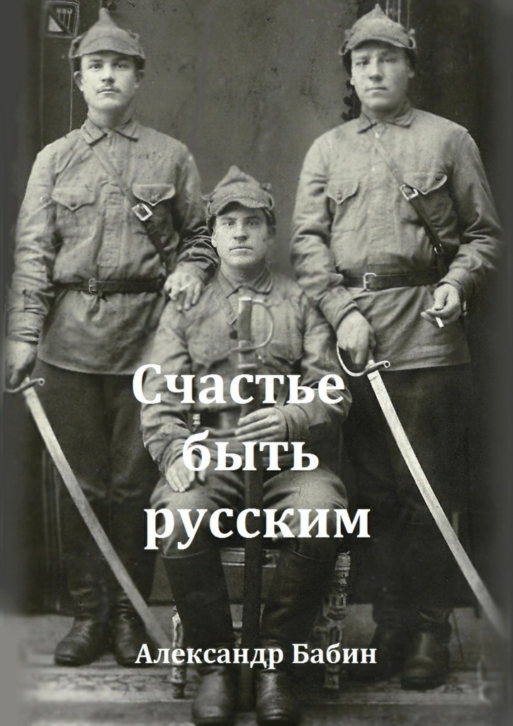 Александр Федорович Бабин Счастье быть русским