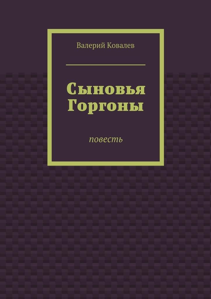 Валерий Ковалев Сыновья Горгоны майка борцовка print bar джой