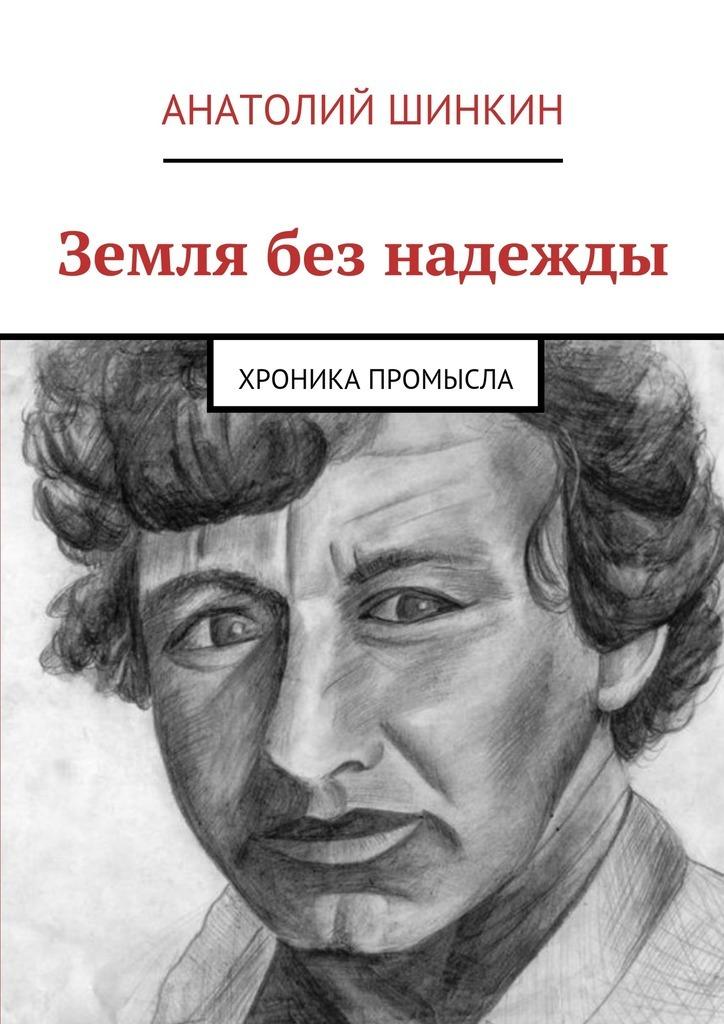 Анатолий Шинкин Земля без надежды самаров с иногда пули – как снег на голову