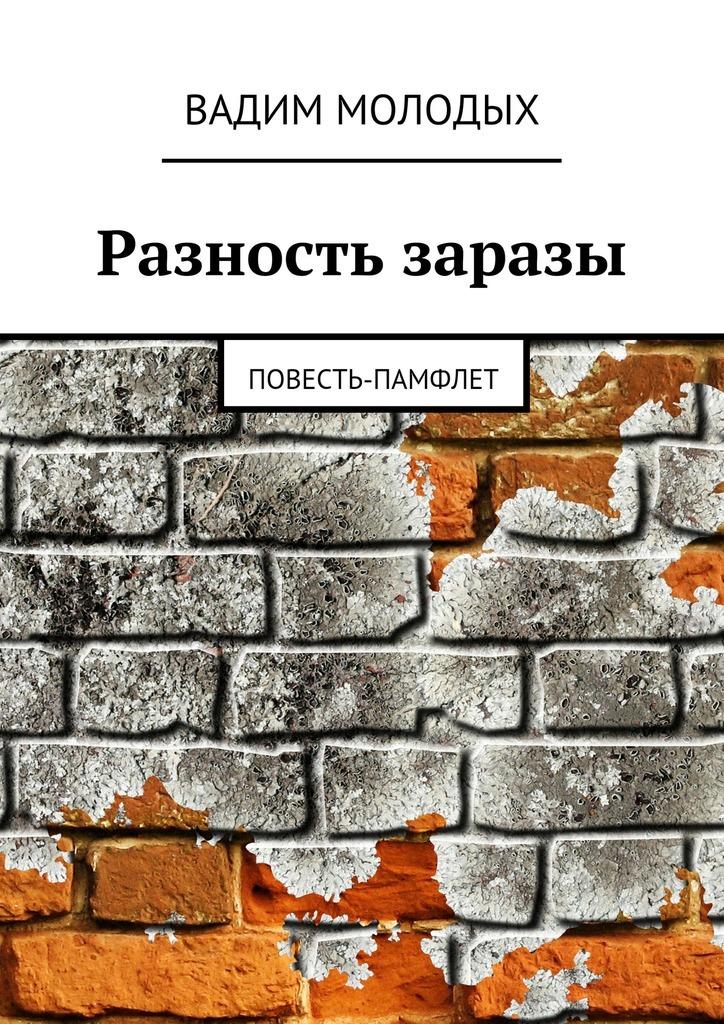 Вадим Молодых бесплатно