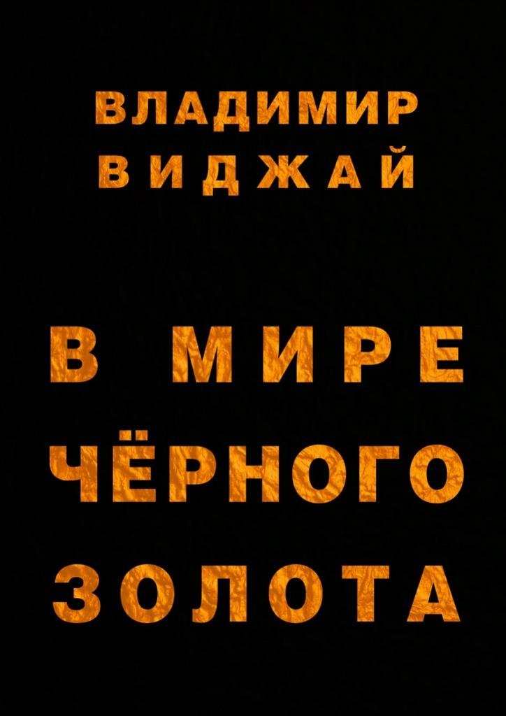 Владимир Виджай бесплатно