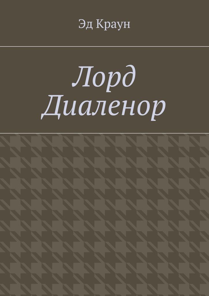 обложка книги static/bookimages/20/24/43/20244381.bin.dir/20244381.cover.jpg