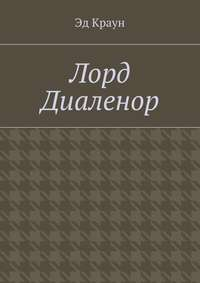 Эд Краун - Лорд Диаленор
