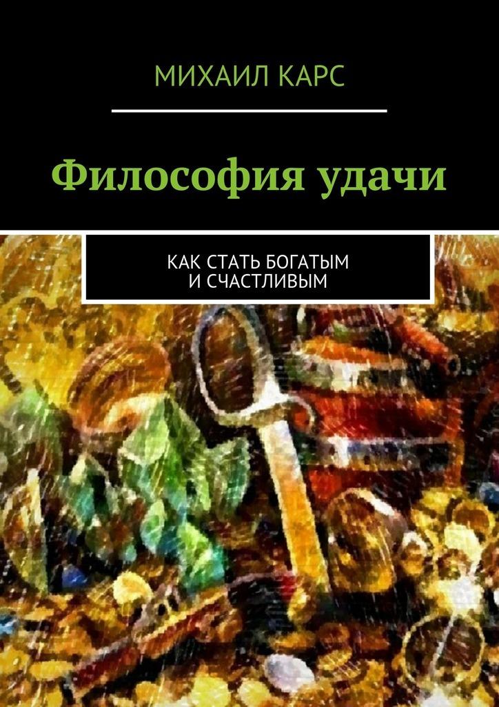 Михаил Карс - Философия удачи
