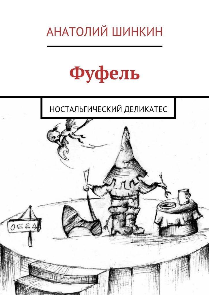Анатолий Шинкин Фуфель как торговое место в мтв