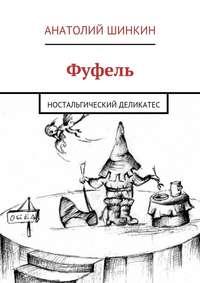 Шинкин, Анатолий  - Фуфель