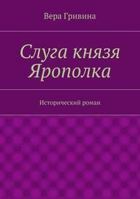 - Слуга князя Ярополка