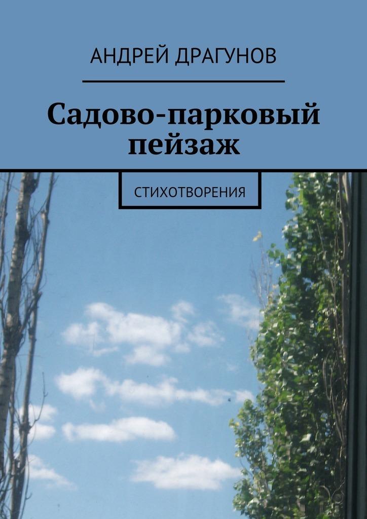 Андрей Драгунов Садово-парковый пейзаж я сбил целый авиаполк мемуары финского аса
