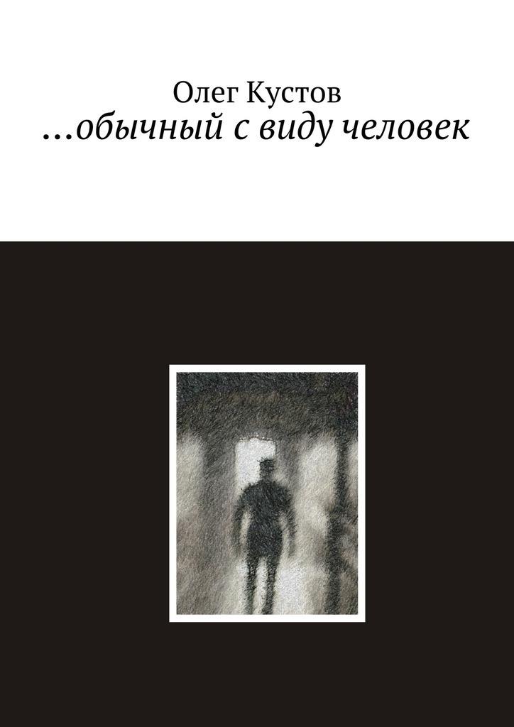 Олег Кустов …обычный свиду человек олег толстенко 100 фантастических рецептов из огурцов