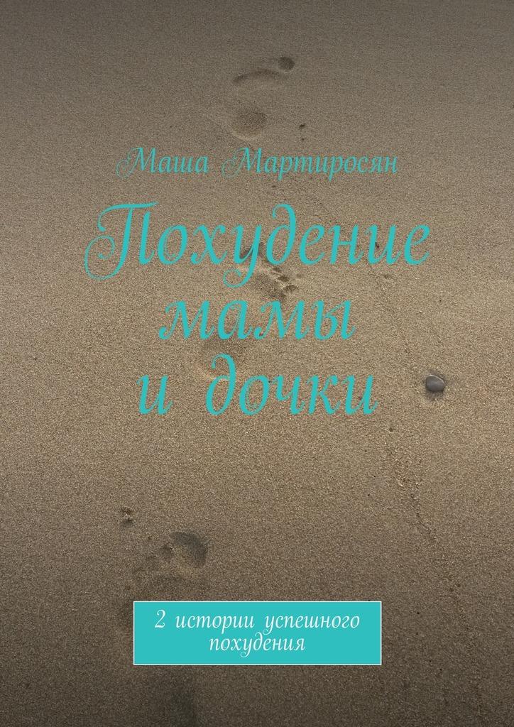 Маша Мартиросян Похудение мамы идочки платья для мамы и дочки в спб