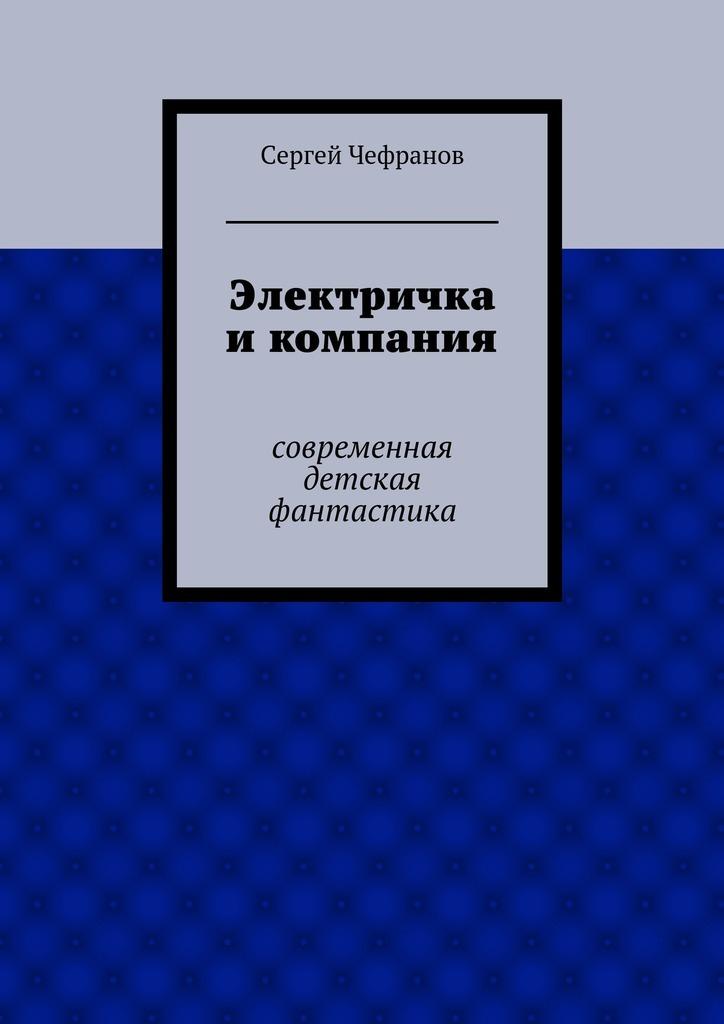 Сергей Чефранов Электричка икомпания
