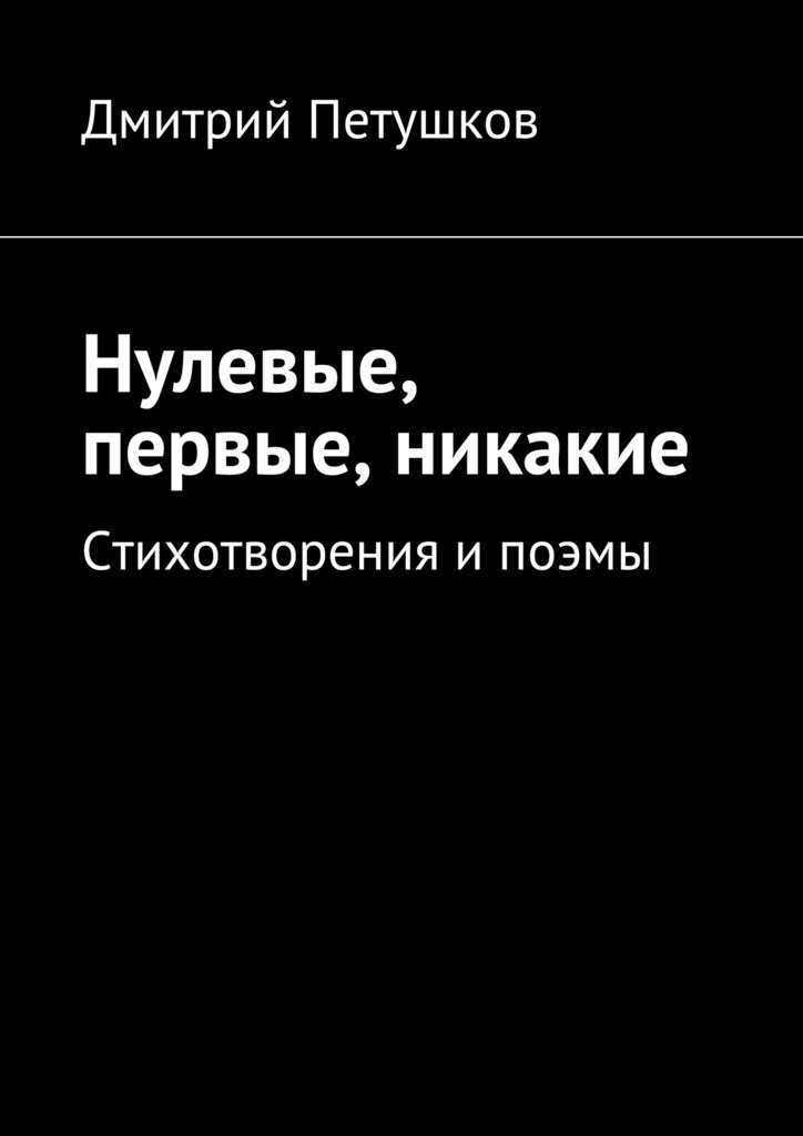 Дмитрий Петушков