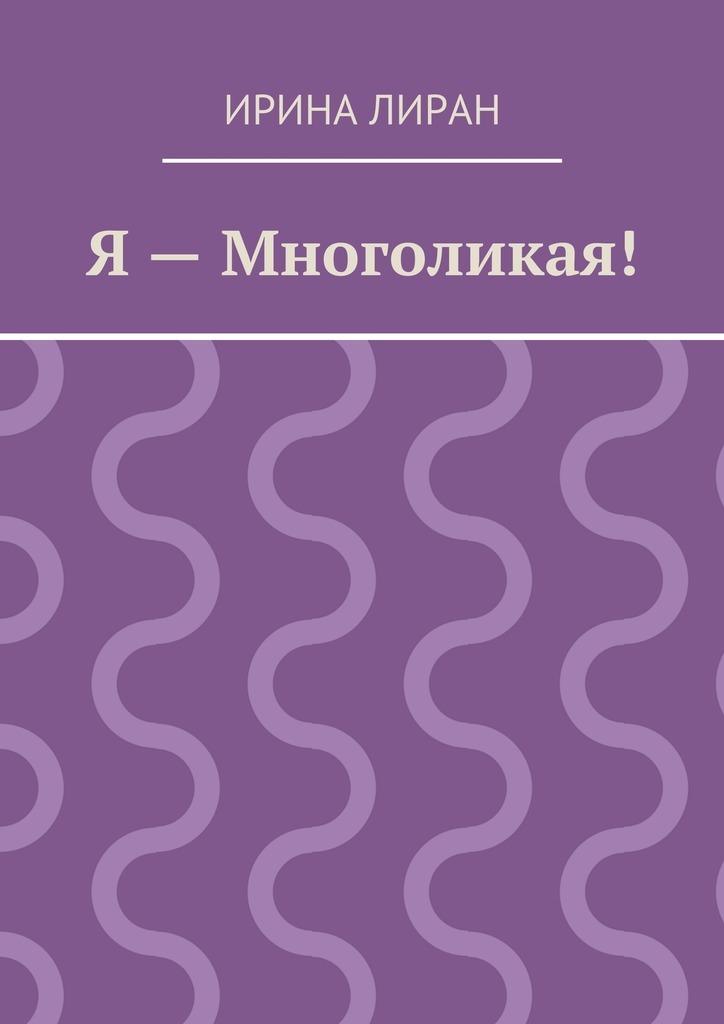 Ирина Лиран Я– Многоликая! источник магии