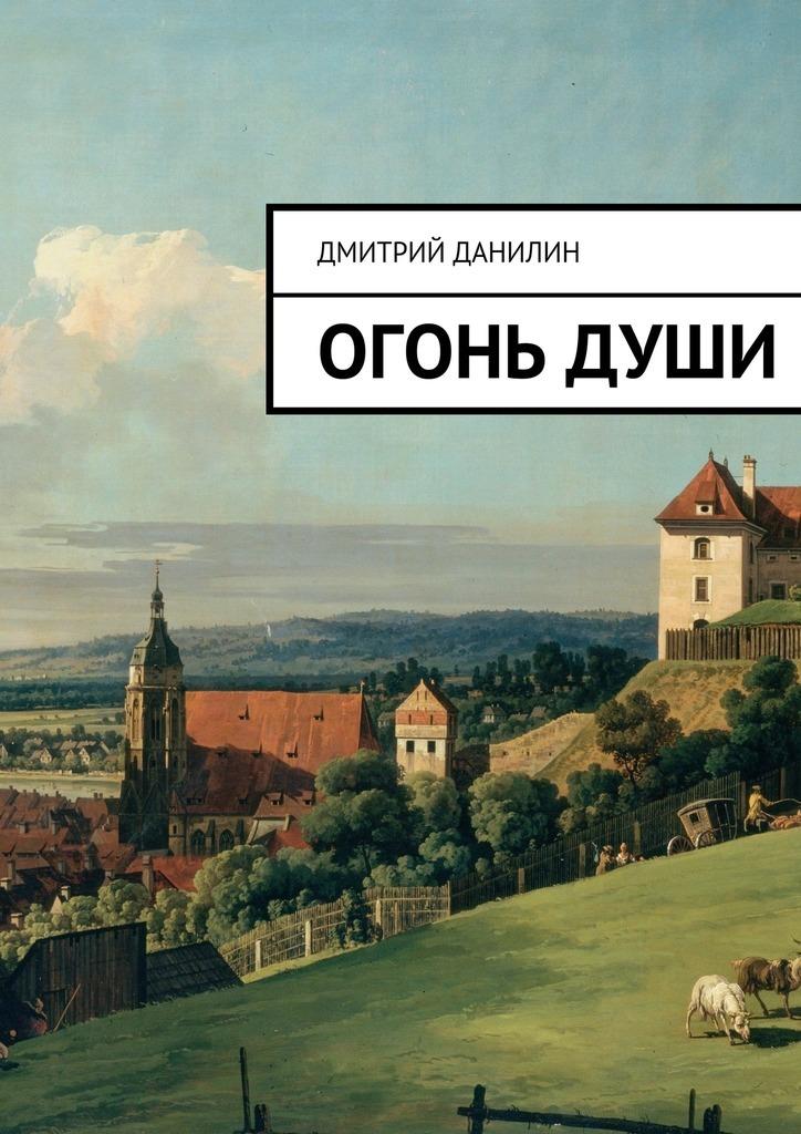 Скачать Дмитрий Александрович Данилин бесплатно Огонь души