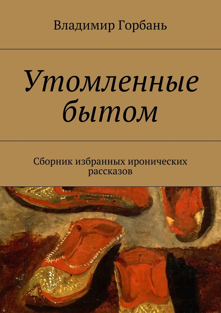 Владимир Владимирович Горбань Утомленные бытом кухня библейских времен